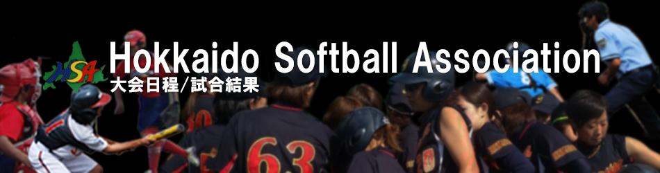 2016_Hokkaido-Softball_Schedule-result_pre04