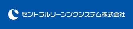 セントラルリーシングシステム株式会社
