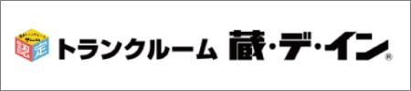 トランクルーム 蔵・デ・イン