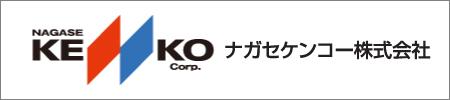 ナガセケンコー株式会社