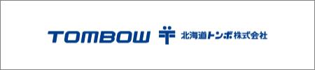 北海道トンボ株式会社