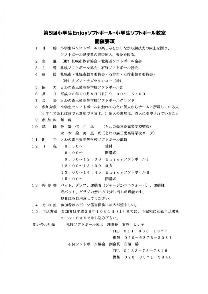 2016_9_23_200