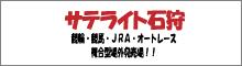 side_ishikari