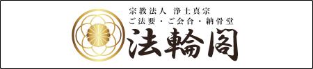 札幌法輪閣