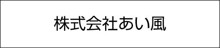 株式会社あい風