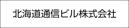 北海道通信ビル株式会社