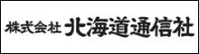 株式会社北海道通信社