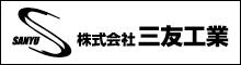 株式会社三友工業